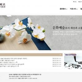 원불교 문화사회부